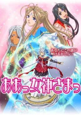 Aa! Megami-sama!: Tatakau Tsubasa