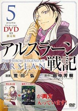 Arslan Senki (TV) OVA