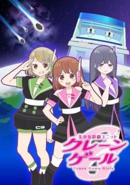 Bishoujo Yuugi Unit Crane Game Girls