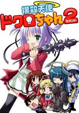 Bokusatsu Tenshi Dokuro-chan 2