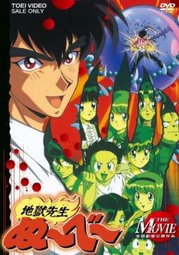 Jigoku Sensei Nube Movie