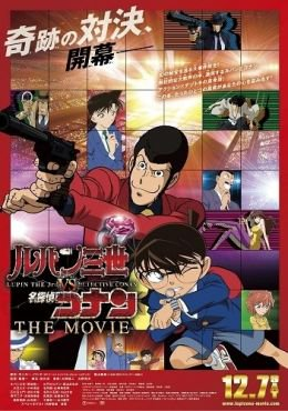 Lupin Sansei vs. Meitantei Conan The Movie