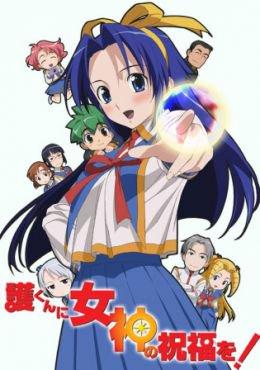 Mamoru-kun ni Megami no Shukufuku wo! Capítulo 24 SUB Español