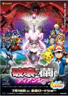 Pokemon Película 17: Diancie y la Crisálida de la Destrucción