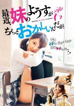 Saikin, Imouto no Yousu ga Chotto Okashiinda ga Live Action