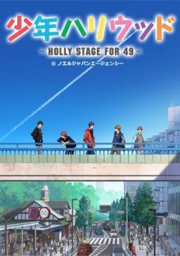 Shounen Hollywood: Holly Stage for 49 Capítulo 13 SUB Español