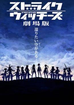Strike Witches Movie