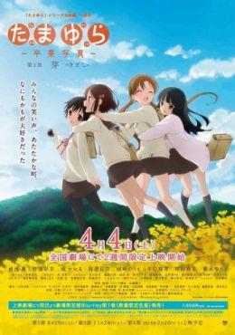 Tamayura: Sotsugyou Shashin Part 1 - Kizashi