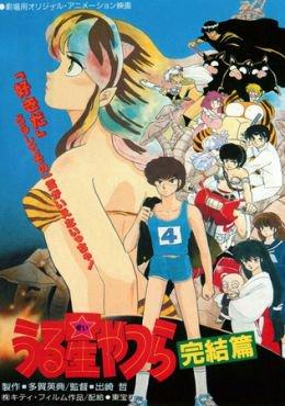 Urusei Yatsura Movie 5: Final